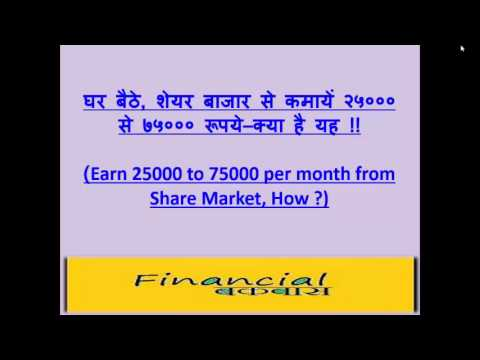 घर बैठे शेयर बाजार से कमायें ७५००० रूपये (Earn 25000 to 75000 per month from Share Market, How ?)