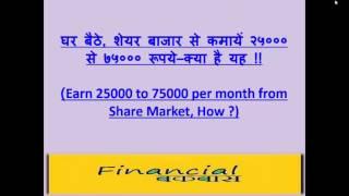Baixar घर बैठे शेयर बाजार से कमायें ७५००० रूपये (Earn 25000 to 75000 per month from Share Market, How ?)