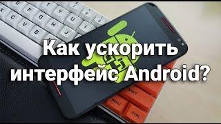 Как ускорить интерфейс Android?