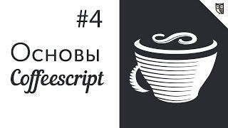 Основы CoffeeScript - #4 - Массивы и объекты