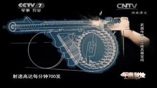 武器传奇 二战兵器密档④芝加哥打字机 汤姆森冲锋枪 军事科技20150627