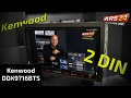 Kenwood DDX9716BTS | Anleitung | Internetradio im Auto mit Apple CarPlay