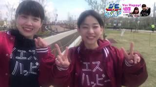 Yes Happy!さやかが大阪府吹田市にある 「健都レールサイド公園」で健康...