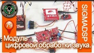 #1 Цифровая обработка звука ADAU1701 | Открытый проект | Начало