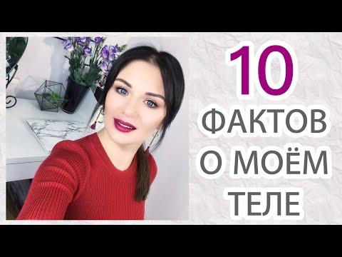 10 ФАКТОВ О МОЕМ ТЕЛЕ | Dasha Voice
