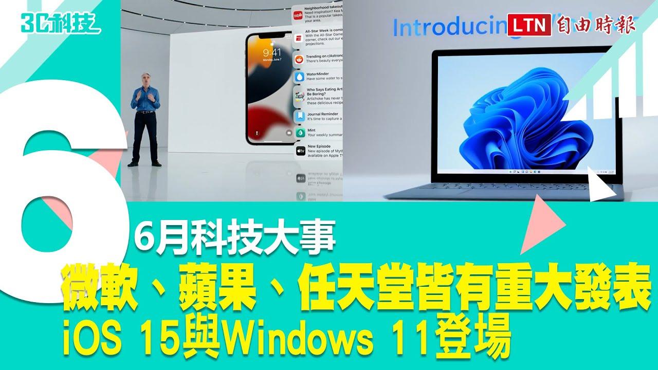 6月科技大事!微軟、蘋果、任天堂皆有重大發表...iOS 15 與 Windows 11 登場