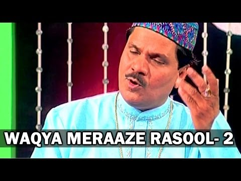 Waqya: Meraaz-e-Rasool (Part 2) | Taslim, Aarif Khan | Muslim Devotional Songs