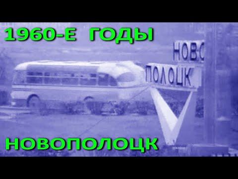 Новополоцк. Кинохроника. Город и завод. 1960-е годы.