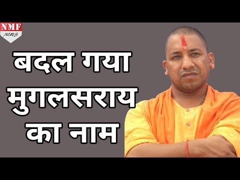 Yogi ने बताया की क्यों बदल दिया Mughalsarai का नाम | MUST WATCH !!!