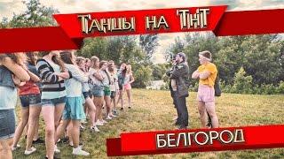 Танцы на ТНТ: Белгород