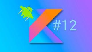 Урок 12. Навигация в Android приложении. Начало работы с Navigation Architecture Component