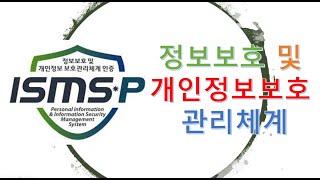 #092 정보보호 및 개인정보보호 관리체계인증(ISMS…