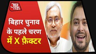 Bihar Election: वो फैक्टर जिनसे बदला चुनाव का मिज़ाज़   देखिए Dastak