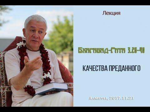 Бхагавад Гита 3.26-40 - Чайтанья Чандра Чаран прабху