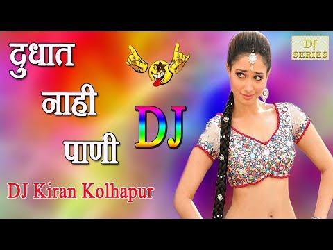 Dudhat Nahi Pani - DJ Kiran Kolhapur