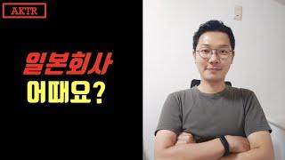 일본 회사 어떤가요? …