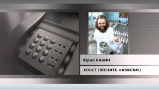 Сибиряк хочет поменять фамилию на Президент-Великой-России-Бабин