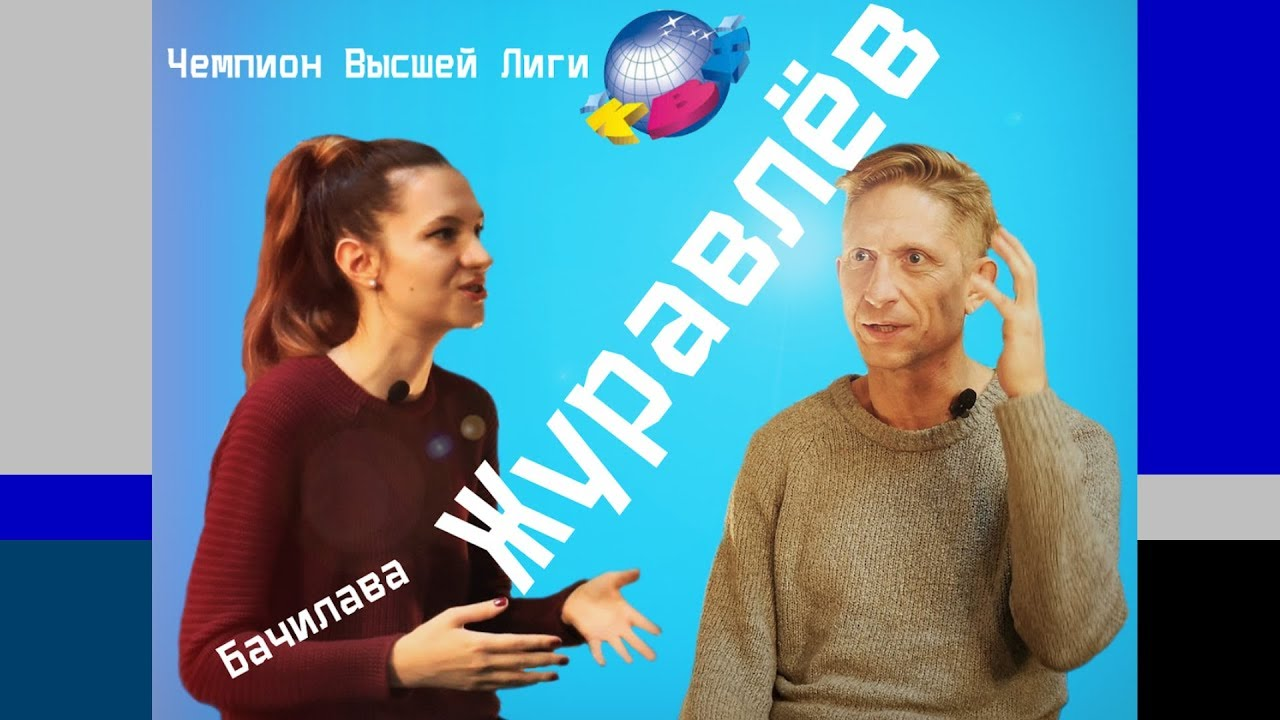 Свои люди / Вячеслав Журавлёв