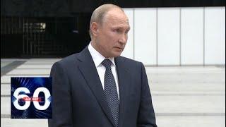 Путин ответил на вопросы о внешней политике и экономике. 60 минут от 20.06.19