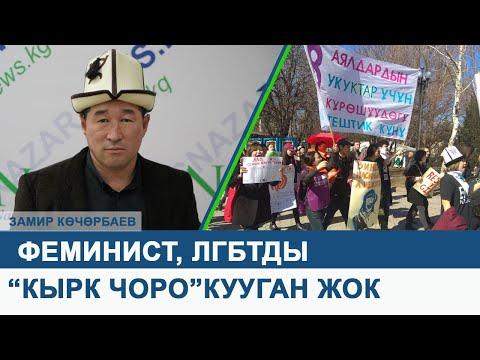 """Замир Көчөрбаев Феминист, ЛГБТды """"Кырк чоронун"""" балдары кууган жок"""