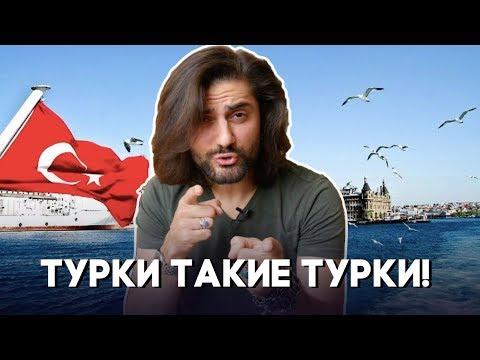 12 чисто турецких НЕОБЪЯСНИМЫХ привычек :D 🇹🇷