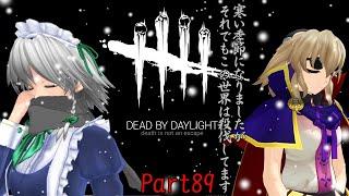 【ゆっくりDeadbyDaylightライブ PS4】チャチャ丸と咲夜のデッドバイデイライトライブ♪ Part89
