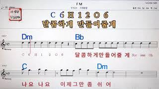 FM/크레용팝노래방, 가라오케, 코드 큰 악보,반주,가사Karaoke, Sheet Music, Chord, …
