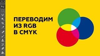Переводимо з RGB в CMYK. Простий спосіб