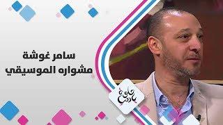 سامر غوشة - مشواره الموسيقي