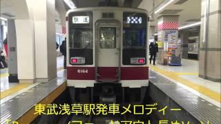 収録日 2015年12月22日 5番線にて収録 浅草駅3、4、5番線では「passenge...