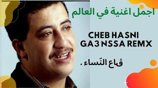 CHEB HASNI  Ga3 Nssa remix (casamuse) _  حسني. ڨاع النّساء