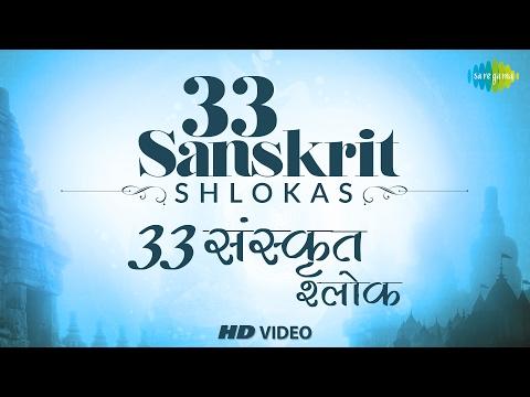 33 Sanskrit Shlokas | ३३ संस्कृत श्लोकस के विडियो | Video Jukebox