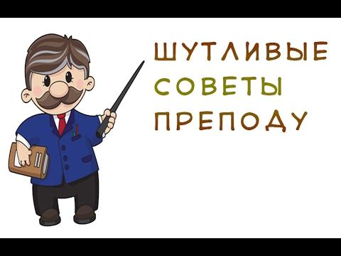 Оригинальное, прикольное поздравление преподавателя - Новости Воронежа и Воронежской области
