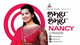 Hridoye Hridoye By Nancy Mp3 Song Download