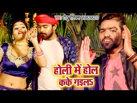 Titu Remix का सबसे हिट होली VIDEO SONG 2019 - Holi Me Hol Kake Gaila - Bhojpuri Holi Songs 2019 HD