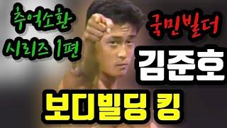 보디빌더 김준호 미스터코리아 국가대표 보디빌더 IFBB…