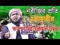 2 sahabir valobasa ।। ২ সাহাবীর ভালোবাসা।।New bangla waz by Soaib Ahmed Asrafi