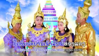 ໄປທ່ອງທ່ຽວເມືອງຜີ . ຮ້ອງໂດຍ: ໂຊກໄຊ ໂຊກອຳນວຍ ไปท่องเทียวเมืองผี Pai Thong thiew  Meuang Phee