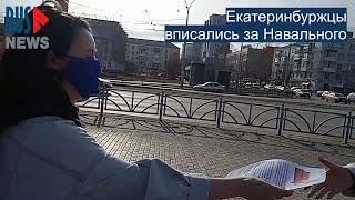 ⭕️ Екатеринбуржцы вписались за Навального