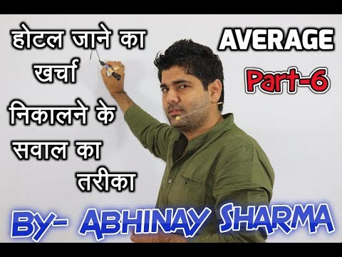 Average| Part-6| Average of Hotel expenses, players, Visitor's expenses by Abhinay Sharma