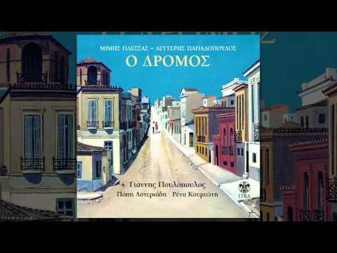 Γιάννης Πουλόπουλος - Το άγαλμα | Giannis Poulopoulos - To agalma - Official Audio Release