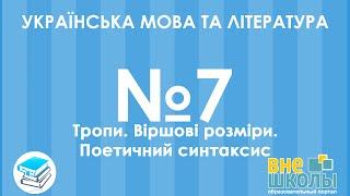 Онлайн-урок ЗНО. Українська мова та література №7. Тропи. Віршові розміри. Поетичний синтаксис.