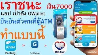 เราชนะ เป๋าตัง GWallet ยืนยันตัวตนที่ตู้ATMกรุงไทย ทำแบบนี้