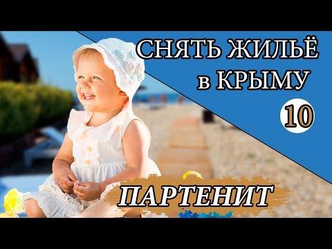Где снять жильё в Крыму. Партенит. Отдых. 10 серия. Канал Мой Крым