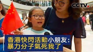 香港快闪活动采访小朋友:暴力分子气死我了 | CCTV