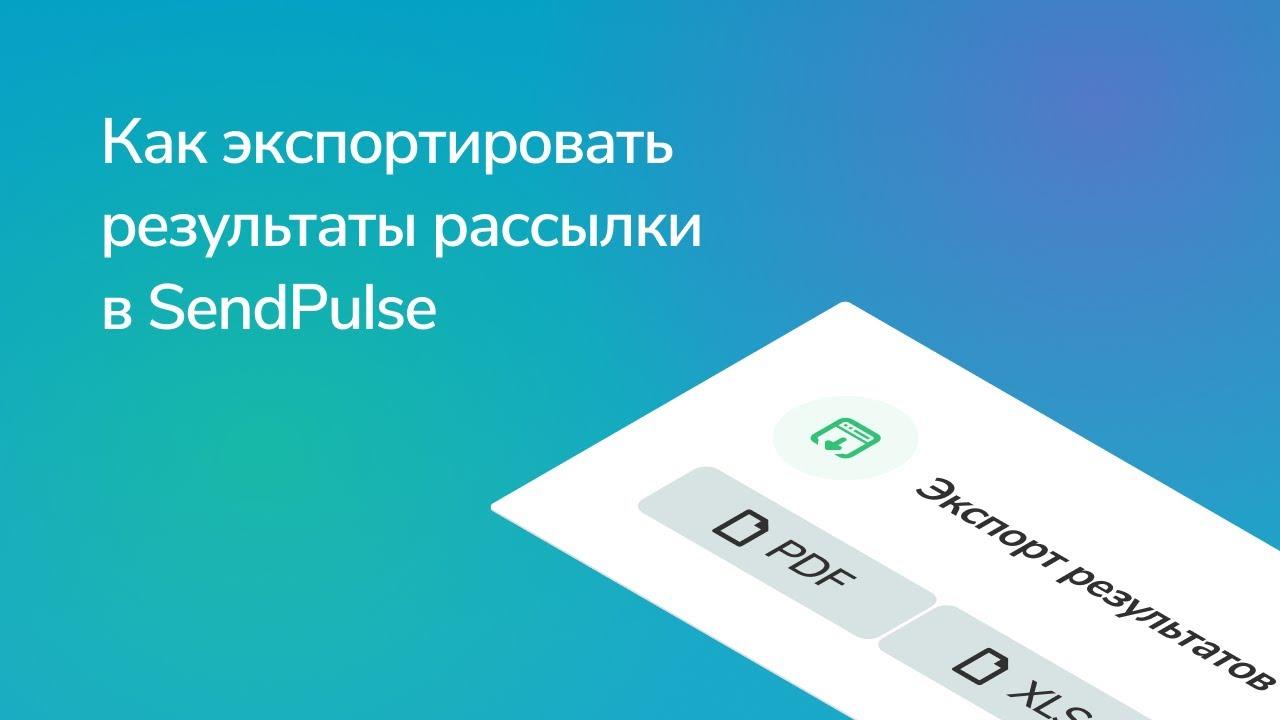 Как экспортировать результаты рассылки в SendPulse