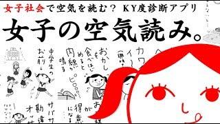 女子の裏の顔!? 空気読めてる度 診断ゲーム 空気読み。3【実況】 thumbnail
