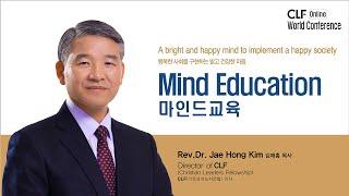 마인드교육4 / 김재홍 목사 / 2020 기독교지도자연…
