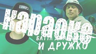 ДЖАРАХОВ И ДРУЖКО - ПОЕЗД ХАЙПА - ТЕКСТ ПЕСНИ - НОВЫЙ КЛИП