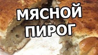 Очень простой мясной пирог! Пирог с мясом от Ивана!